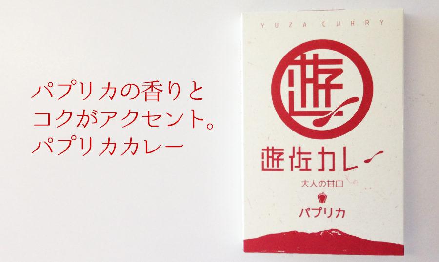 遊佐カレーレトルト・パプリカ